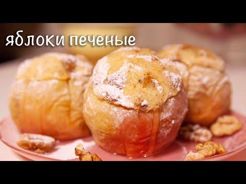 Яблоки печеные с творогом. Бабушкины рецепты. Печеные яблоки в духовке.