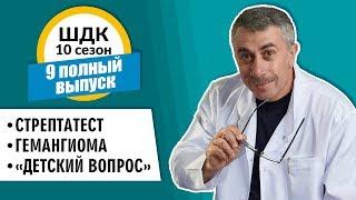 Школа доктора Комаровского - 10 сезон, 9 выпуск 2018 г. (полный выпуск)