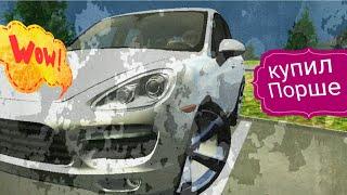 Car parking multiplayer реальная жизнь: купил себе Порше