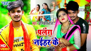 #VIDEO - पलंग नईहर के I #Aniket Raj I Palang Naihar Ke I 2020 Bhojpuri Superhit Song