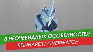 8 неочевидных особенностей Reinhardt из Overwatch