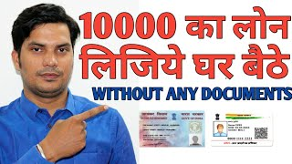 10,000 Instant Loan Without any Document ,full Proof, Process Step By Step |Hindi