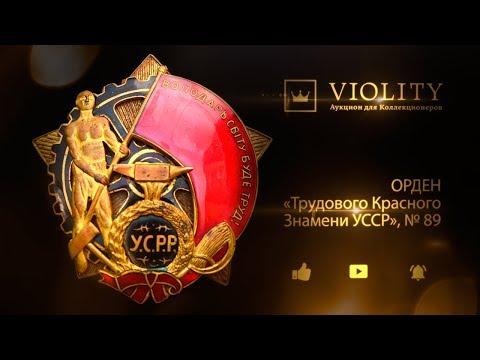 Редкая награда - Орден Трудового Красного Знамени. Аукцион Виолити 0+