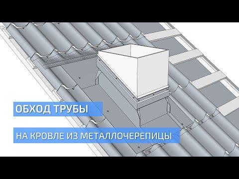видео: Обход трубы на кровле из металлочерепицы. Пошаговая инструкция по монтажу.