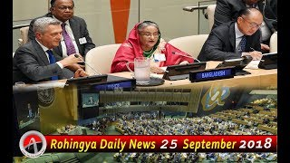 Rohingya Daily News Today 25 September 2018 أخبار | أراكان باللغة الروهنغيا | ရိုဟင္ဂ်ာ ေန႔စဥ္ သတင္း