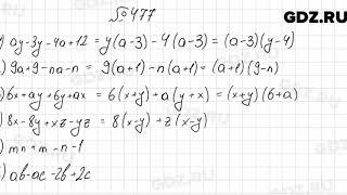 № 477 - Алгебра 7 класс Мерзляк