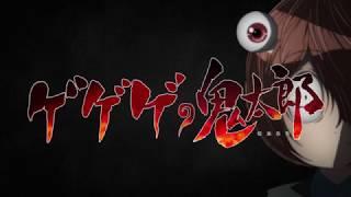 新番組「ゲゲゲの鬼太郎」(フジテレビ系にて毎週日曜あさ9時より放送中...