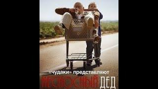 Несносный дед  Русский трейлер '2013'  HD