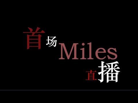 全球发布会前夕之Miles告中华儿女书