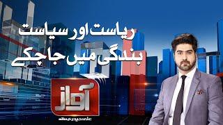 Awaz | SAMAA TV | 27 October 2020
