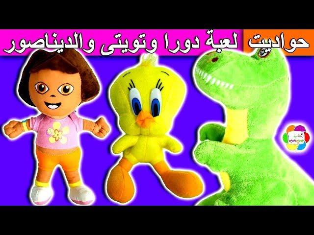 حواديت سيمبا لعبة دورا و تويتى والديناصور الشرير العاب الاطفال بنات واولاد Dora Tweety toys set