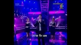 เสน่หา The Voice Thailand คาราโอเกะ