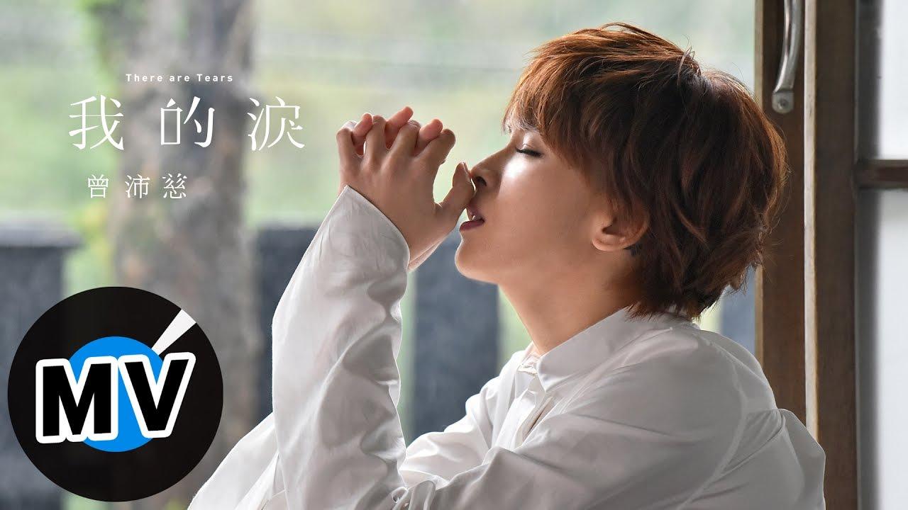 曾沛慈 Pets Tseng - 我的淚 There are Tears (官方版MV) - 電視劇《在一起,就好》片尾曲