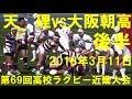 天理vs大阪朝高 後半 2018 第69回高校ラグビー近畿大会