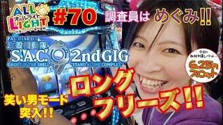 パチスロ【ALL LIGHT】#70 攻殻機動隊S.A.C. 2nd GIG 他 低貸しコーナー...