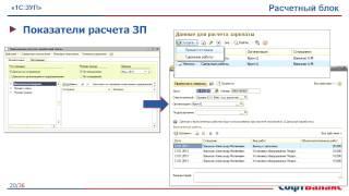 1С Зарплата и управление персоналом 3.0