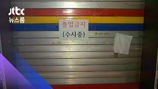 노래주점 화장실서 실종 남성 혈흔…업주는 락스·봉투 사가 / JTBC 뉴스룸