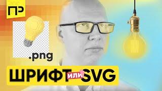 что лучше: иконочный шрифт или SVG / как вставить svg на сайт / иконочные шрифты для сайта
