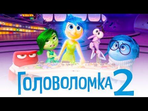 Головоломка мультфильм трейлер 2 на русском
