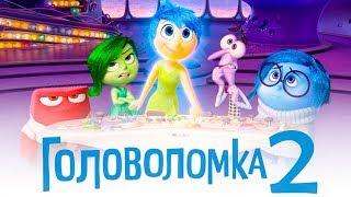 Головоломка 2 часть [Обзор] / [Трейлер на русском]