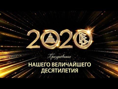 Scientology: Обзор монументального десятилетия 2010-2020