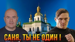 Жесткий ответ Александра Усика поверг в шок сторонников Порошенко!