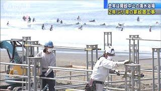 江の島で2年ぶり「海の家」設置 海開きへ向け(2021年5月15日) - YouTube