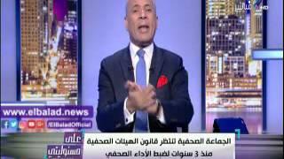 أحمد موسى يوجه رسالة للمجلس الأعلى للصحافة.. فيديو