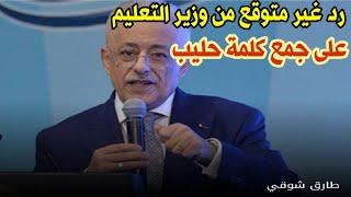 رد غير متوقع من وزير التعليم على جمع كلمة حليب  بعد سؤال مفاجىء على الهواء