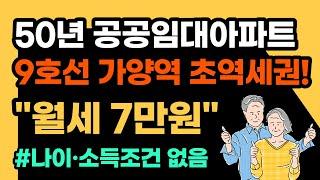 서울 역세권 아파트가 월세 7만원? | 등촌 50년 공…