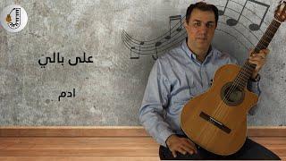 على بالي - ادم Ala Bali - Adam - جيتار Guitar