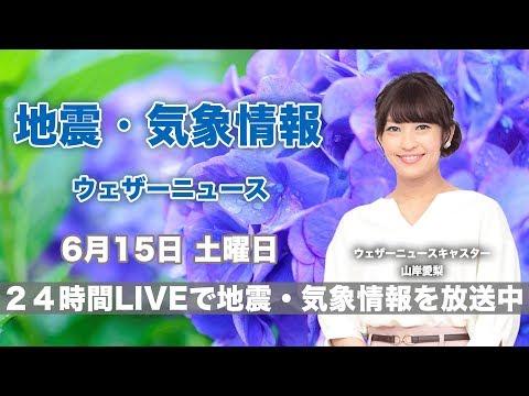 【LIVE】 最新地震・気象情報 ウェザーニュースLiVE 2019年6月15日(土)