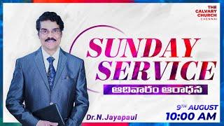 #Live (09 ఆగష్టు 2020) #drjayapaul #sunday ఆదివారం ఆరాధన   Dr Jayapaul