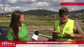 Nexus Expeditions Aug 2012 Zabmedia Novosti Chita Russia