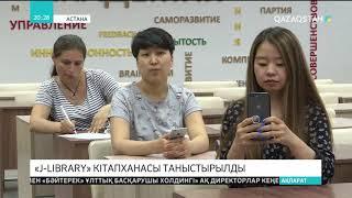 Астанада «J-LIBRARY»  атты электронды кітапхана іске қосылды