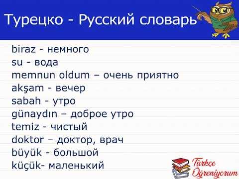 Турецко Русский Словарь 2