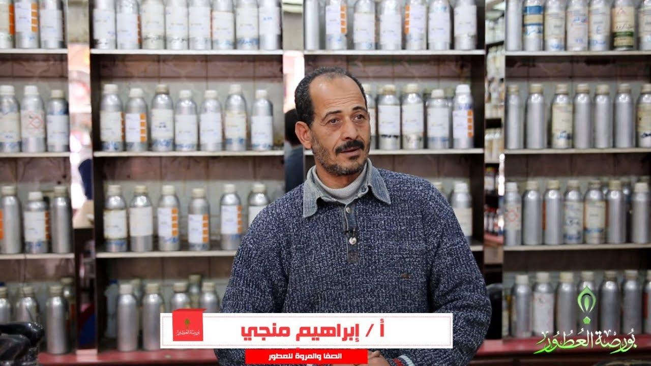 ce34c1358 بورصة العطور   لقاء السيد: إبراهيم منجي  محل الصفا والمروة للعطور بطنطا