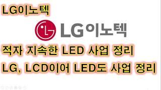 LG이노텍 적자 지속한 LED 사업 정리 LG LCD 이어 LED도 사업 정리