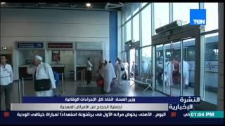 النشرة الإخبارية - وزير الصحة : إتخاذ كل الإجراءات الوقائية لحماية الحجاج من الأمراض المعدية