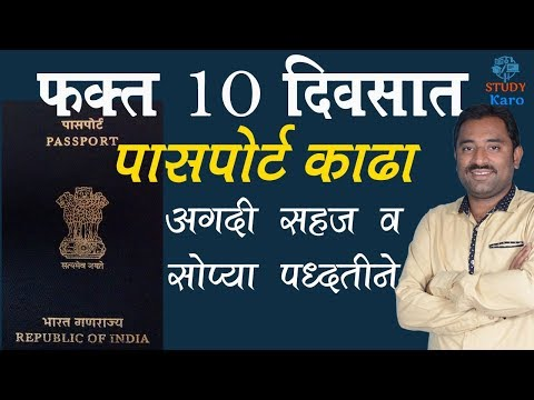 how to apply  normal and tatkal  passport in marathi
