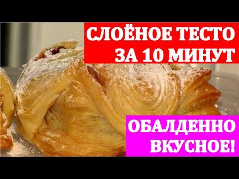 Рецепт Слоеное тесто на скорую руку
