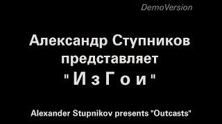 """""""Изгои"""", фильм Александра Ступникова, 2008 г."""