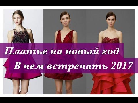 Платье на Новый Год. В чем встречать 2017из YouTube · Длительность: 4 мин43 с