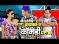 छत्तीसगढ़ी कोमेडी विडियो - Comedy Seen - Pappu- Subhash & Devki
