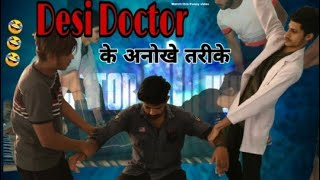 Gambar cover Desi Doctor के अनोखे तरीके! Funny video! Lovish Arnaicha!