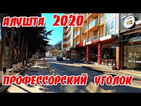 Отдых в Крыму 2020. Где лучше остановиться в Алуште.