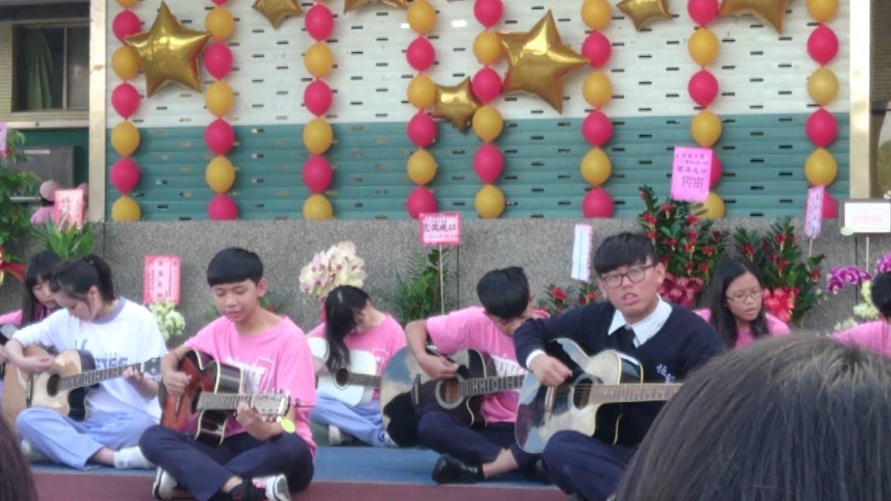 恆毅57校慶 吉他社表演 - YouTube