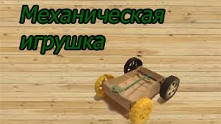 как сделать Механическую игрушку своими руками | How to make mechanical toys with their own hands