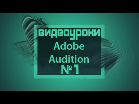 Adobe audition 3 видеоурок