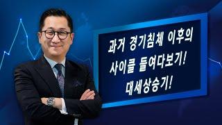 [유동원의 글로벌 시장 이야기] 과거 경기침체 이후의 사이클 들여다 보기! 대세상승기!